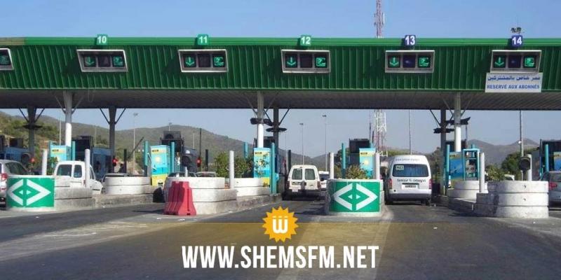 الطريق السيارة وادي الزرقاء بوسالم: انـطلاق العمل بنظام الاستخلاص