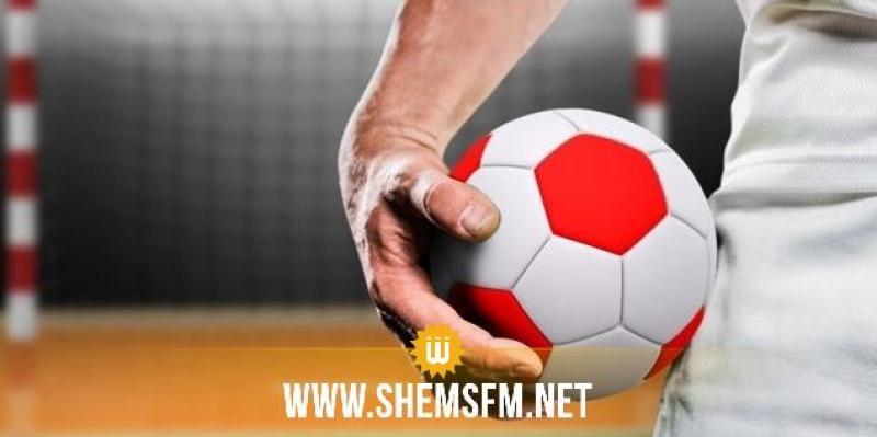 برنامج الجولة التاسعة لبطولة كرة اليد