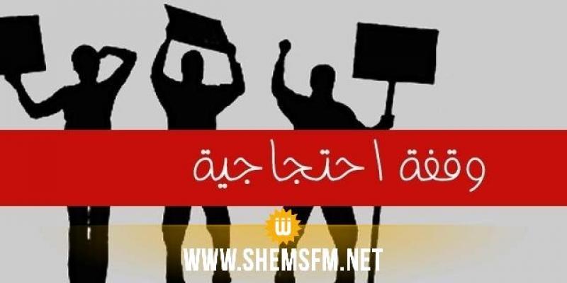 3 وقفات احتجاجية لنقابة خريجي معهد الإقتصاد الجمركي والجبائي ومعهد تمويل التنمية للمغرب العربي