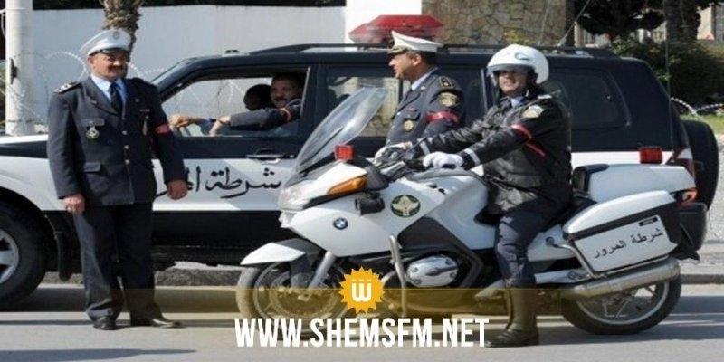 شرطة المرور تدعو مستعملي الطريق إلى توخي الحذر