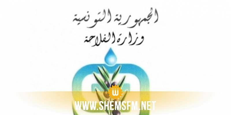 وزارة الفلاحة تُوقف الدروس بكل مؤسسات التعليم والتكوين التابعة لها