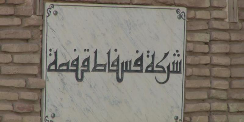 علي الهوشاتي مدير الاتصال بشركة فسفاط قفصة ضيف الماتينال