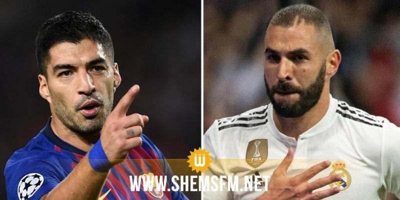 كلاسيكو البرصا ريال مدريد: رسميا تحديد موعد و توقيت المباراة