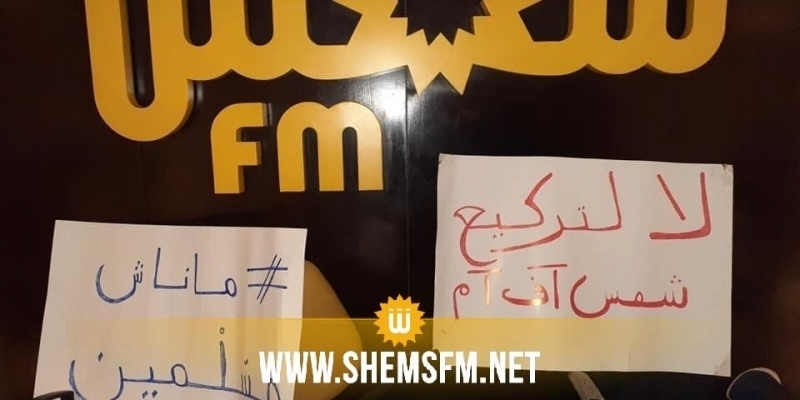 Les employés de Shems FM observent un rassemblement de protestation devant le ministère des Finances
