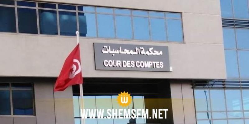 محكمة المحاسبات تُحذر المترشحين للانتخابات الرئاسية من العقوبات