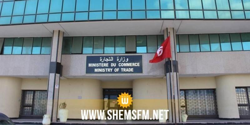 وزارة التجارة تُعلن عن الإجراءات التنظيمية لصنفين من شركات التصدير