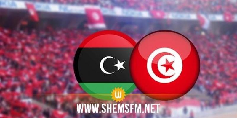 مجــانية الدخول لحضور مباراة تونس و ليبيا الليلة