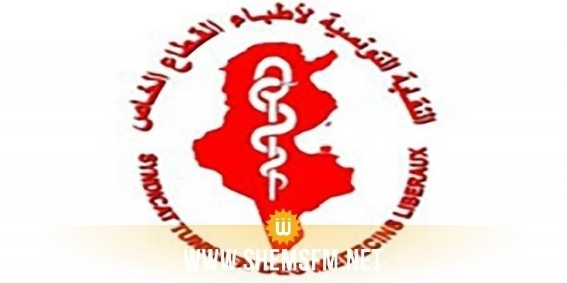 جربة: نقابة  أطبّاء القطاع الخاص تعقد مجلس الإطارات والكنام في صدارة اهتمامها