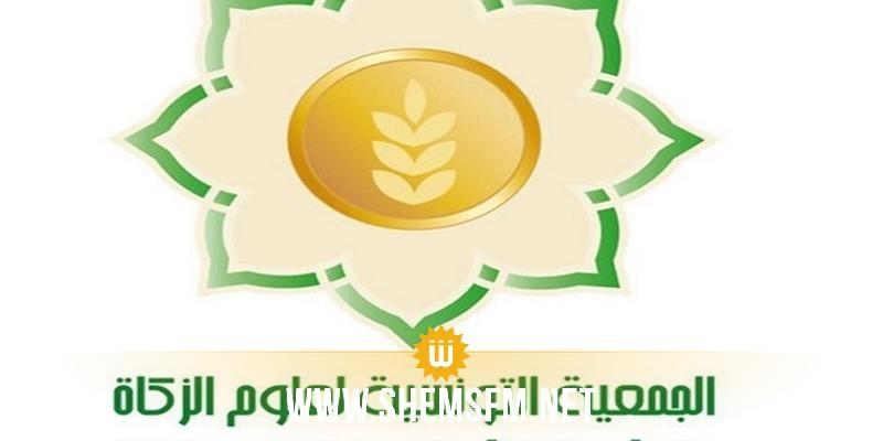 جمعية علوم الزكاة تؤكد ضرورة إحداث مؤسسة وطنية مستقلة لتنظيم أموال الزكاة