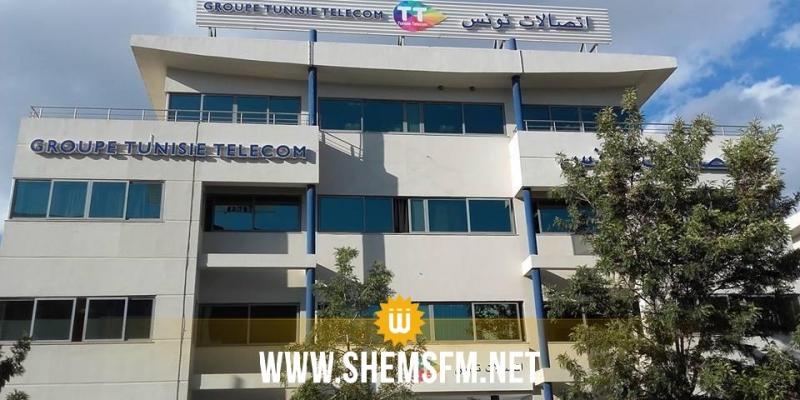 بداية من اليوم: العاملون في اتصالات تونس ينفذون وقفات احتجاجية