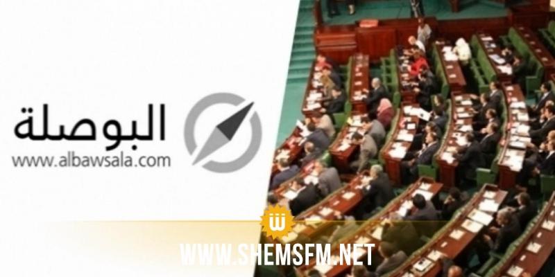 بوصلة تدعو البرلمان ووزارة المالية لنشر رزنامة واضحة لعمل لجنة المالية الخاصة