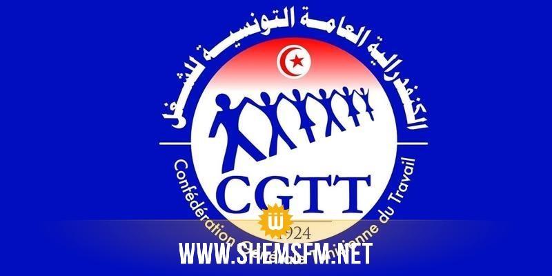 الكنفدرالية التونسية للشغل تدعو الحكومة القادمة إلى اقرار حقها في التفاوض والتفرغ النقابي