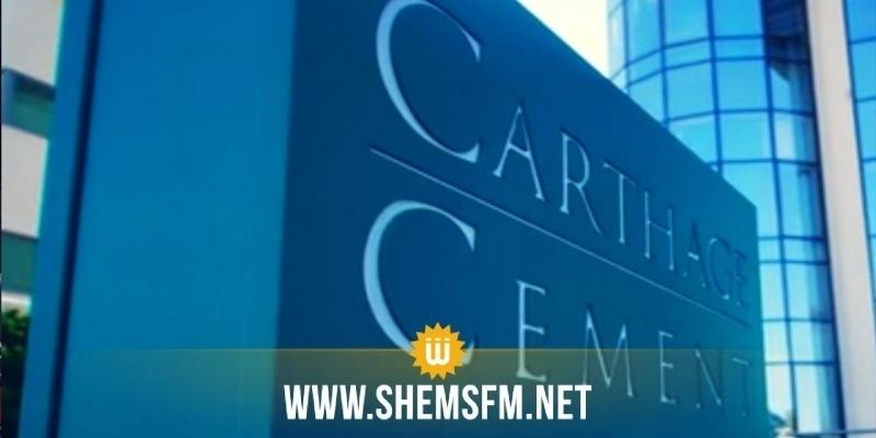 Bourse de Tunis : suspension de la cotation des titres CARTHAGE CEMENT