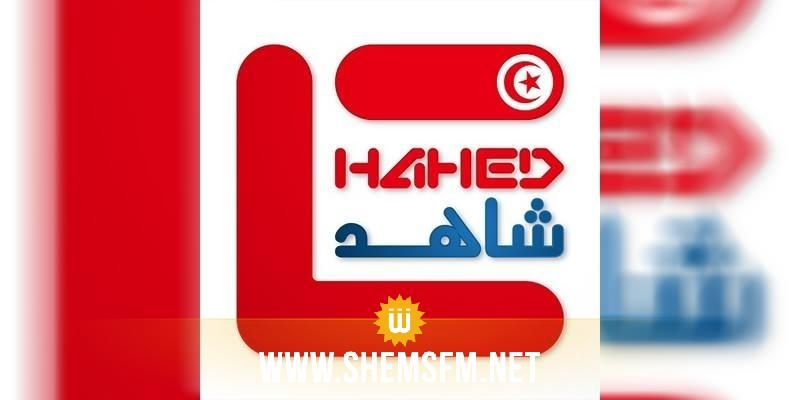 L'observatoire Chahed plaide pour la création d'un poste de magistrat spécialisé dans les contentieux électoraux
