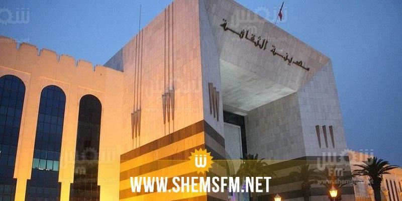 المعرض الوطني للكتاب التونسي: الدورة الثانية من 19 إلى 29 ديسمبر 2019
