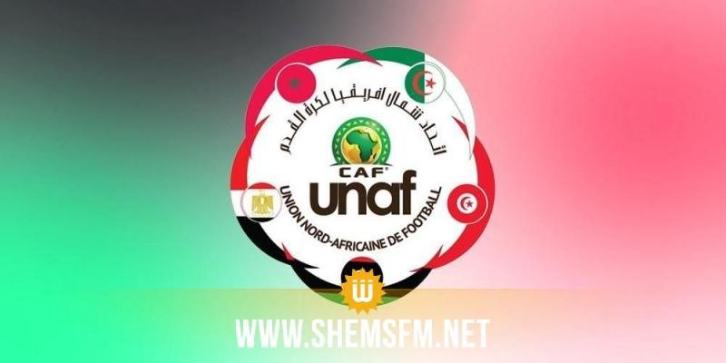 كـل التفاصيل الخاصة بدورة إتحاد شمال إفريقيا لمنتخبات أقل من 20 سنة