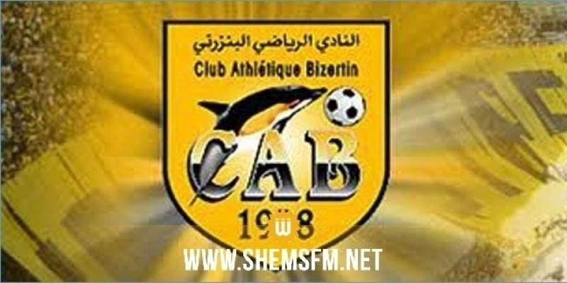 رسمي-الجولة 9: النادي البنزرتي يستقبل هلال الشابة في المنزه دون حضور جمهور