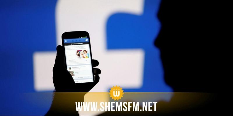 'المفضلون' ميزة جديدة تعمل فايسبوك على توفيرها
