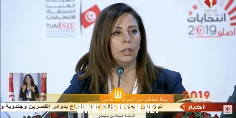 حسناء بن سليمان تنفي تسلم هيئة الإنتخابات لإشعار رسمي من البرلمان حول الإنتخابات المبكرة