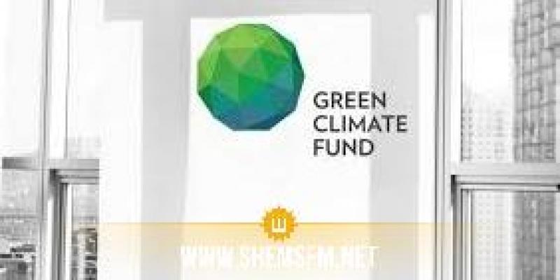 تونس تسعى الى الحصول على 20 مليون دولار من الصندوق الأخضر للمناخ