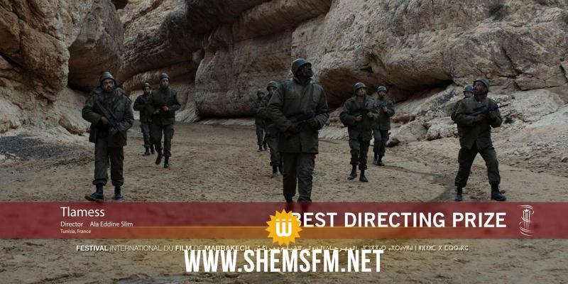 المهرجان الدولي للفيلم بمراكش: الفيلم التونسي 'طلامس' يُتوج بجائزة أفضل إخراج