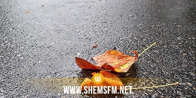 حالة الطقس يوم الإثنين 09 ديسمبر 2019