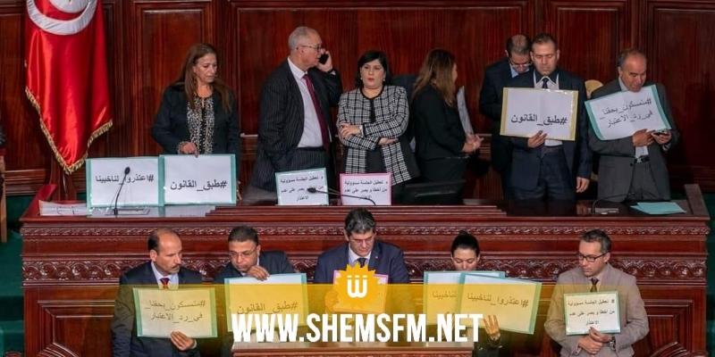 البرلمان: كتلة الدستوري الحر ترفع إعتصامها