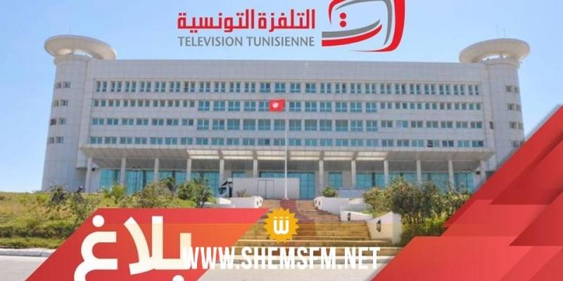 التلفزة التونسية تدعو رئاسة البرلمان إلى التدخل العاجل وتُندد بالتشويش على النقل المباشر
