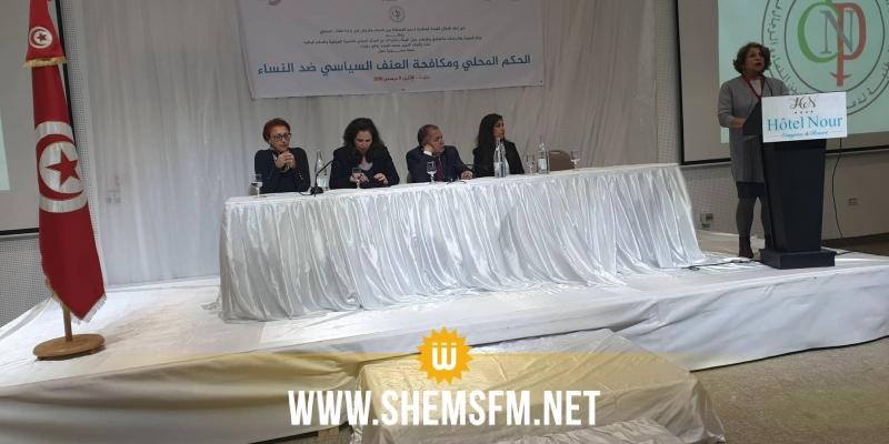 الكريديف: 53،5% من النساء يتعرضن للعنف في الفضاء العام