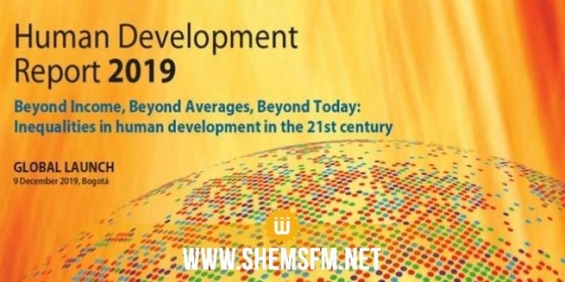 مؤشر التنمية البشرية لسنة 2019: تونس في المرتبة 91 عالميا والـ9 عربيا