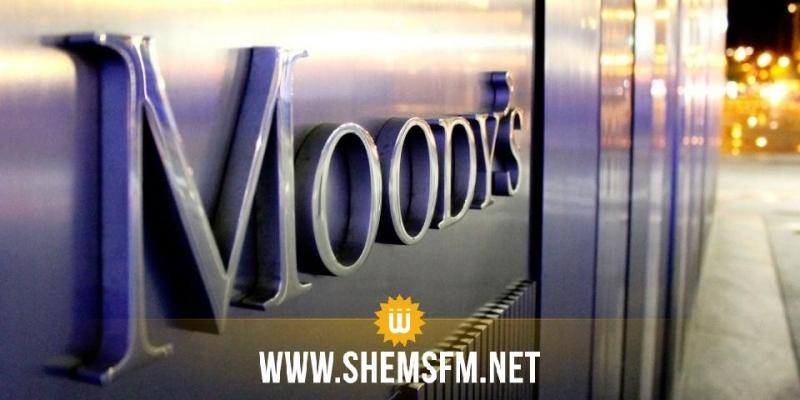 Ilboursa : Moody's dément la dégradation de la note de cinq banques tunisiennes