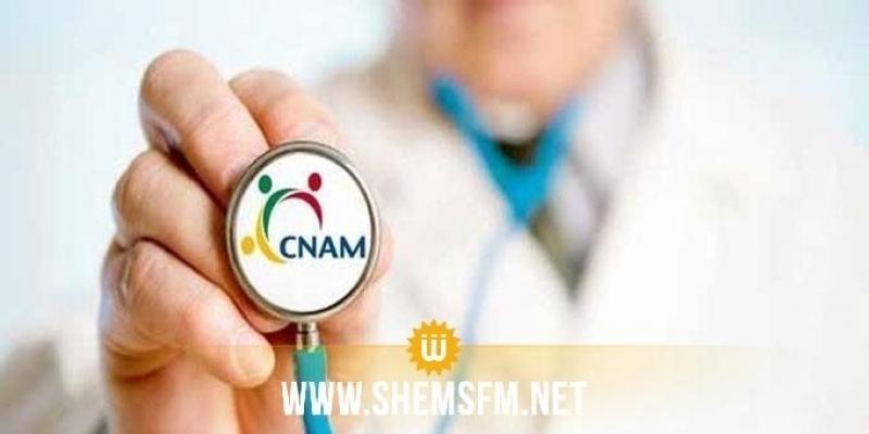 Les conventions entre les prestataires de services de santé et la CNAM prendront fin en février 2020