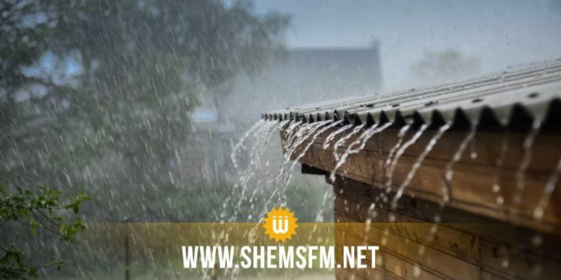 كميات الأمطار في الـ24 ساعة الأخيرة