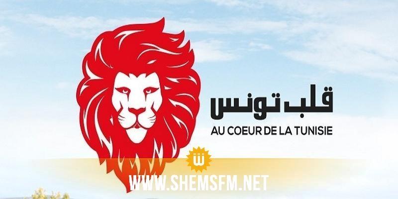 قلب تونس ينفي ترشيح شخصيات لمناصب وزاريّة وحكوميّة