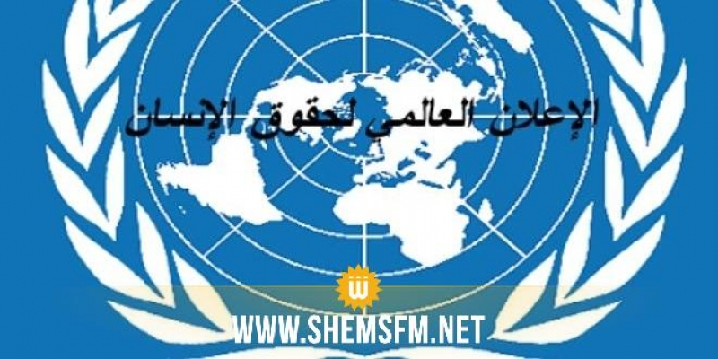Photo of تونس تؤكد التزامها باحترام حقوق الانسان