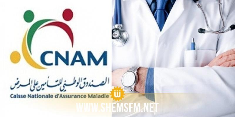 """تنسيقية نقابات المهن الطبية: 13 فيفري 2020 تنتهي الاتفاقيات القطاعية مع """"الكنام"""""""