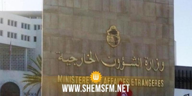 توضيح وزارة الخارجية بخصوص ايقاف مجموعة من التونسيين من قبل السلطات القطرية