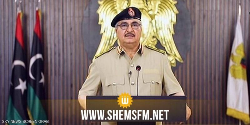 خليفة حفتر يعلن بدء 'المعركة الحاسمة' لتحرير طرابلس