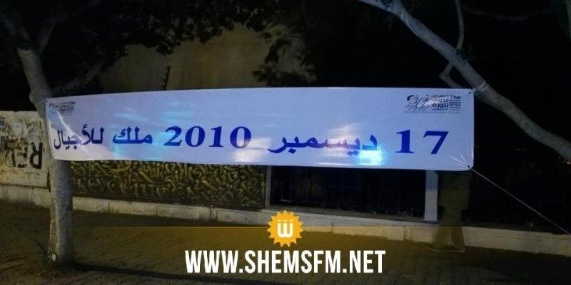 الاتحاد الجهوي للشغل: 17  ديسمبر يوم عطلة رسمية بسيدي بوزيد