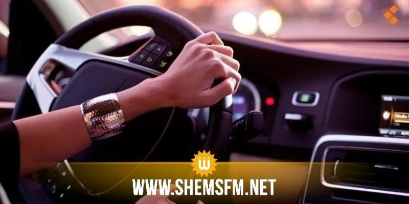 غرامة مالية لكل من يُـغني أو يُـصدر موسيقى صاخبة أثناء قيادة السيارة