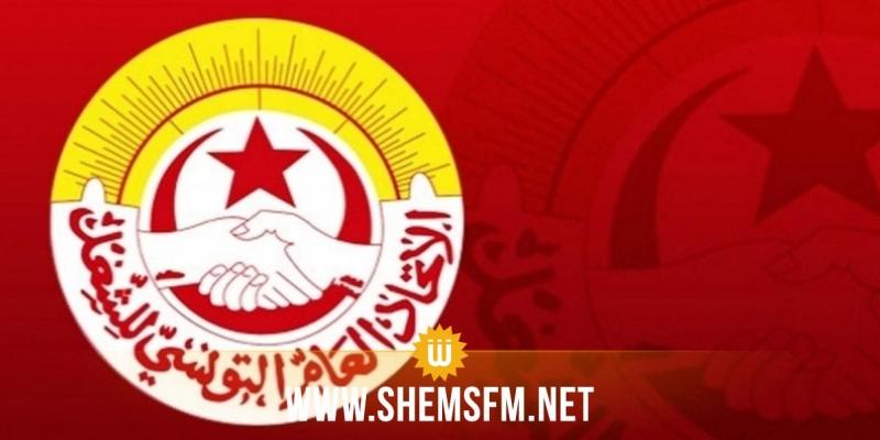 إتحاد الشغل يندد بما وصفه 'بالحملة القذرة' ضدّ الجمعية التونسية للنساء الديمقراطيات