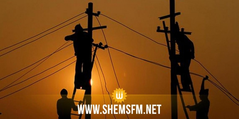 المنستير: إنقطاع التيار الكهربائي على عدد من المناطق يوم الأحد