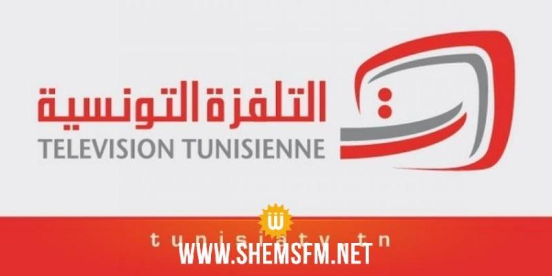 التلفزة الوطنية تتحصل على حقوق بث كأس افريقيا للأمم لكرة اليد 'تونس 2020'