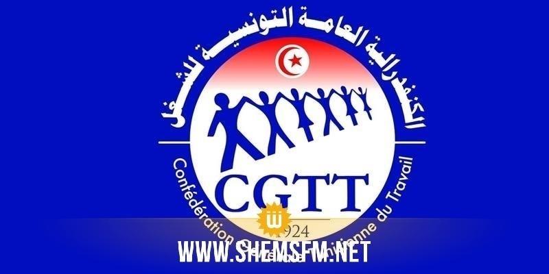 الكنفدرالية التونسية للشغل تدعو إلى الإسراع بتكوين حكومة ذات طابع اقتصادي واجتماعي