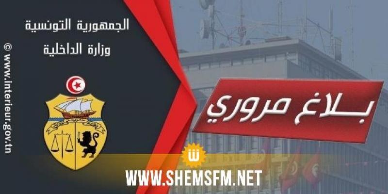 بداية من الليلة: منع الجولان والوقوف بشارع الحبيب بورقيبة