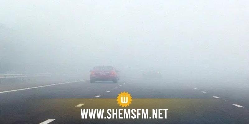 تحذير من وجود ضباب كثيف يحجب الرؤية بالطرقات السيّارة