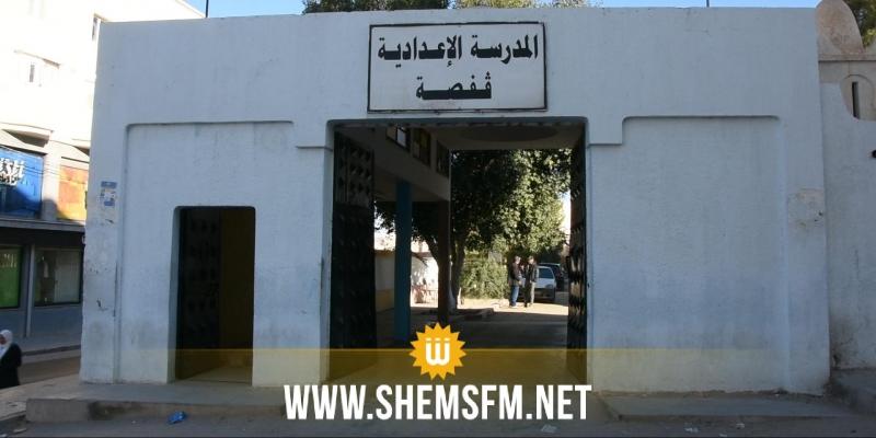بعد الاعتداء على المدير واحتجازه داخل مكتبه: إضراب بيوم بالمدرسة الإعدادية بقفصة