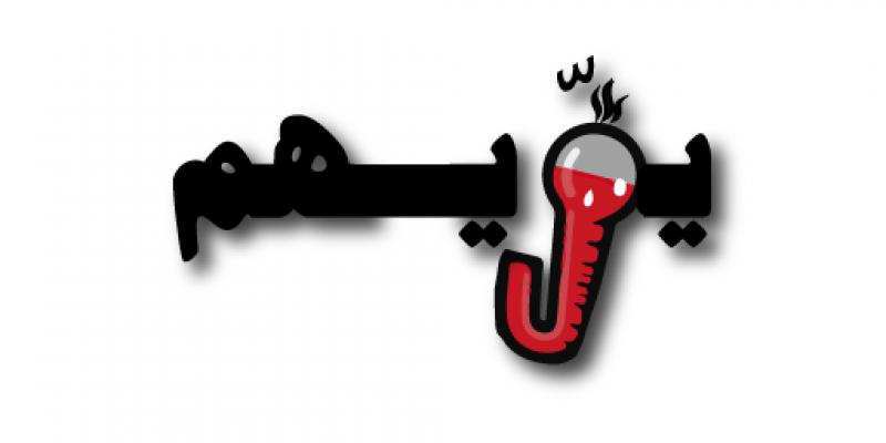 حملة يزّيهم تُقدم 5 أسماء لمنصب رئيس الحكومة