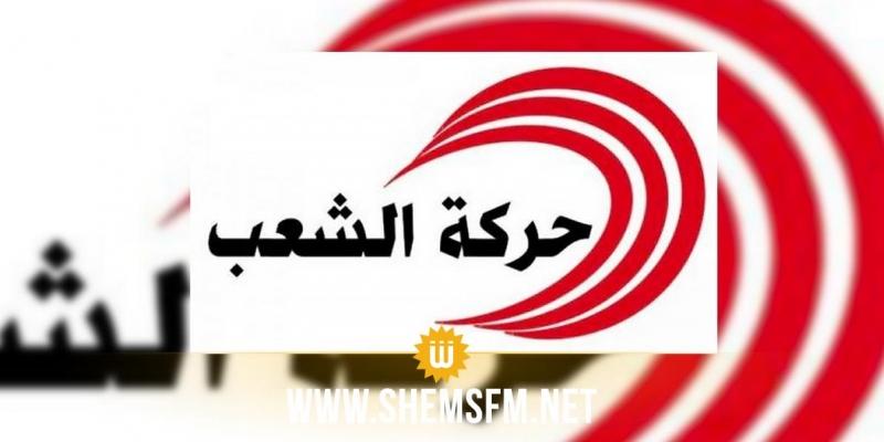 بينهم الصافي سعيد: حركة الشعب ترشح 4 أسماء لمنصب رئيس الحكومة
