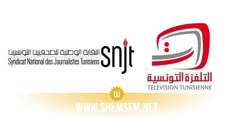 مؤسسة التلفزة التونسية: فرع نقابة الصحفيين يرفض المناظرة الداخلية للالتحاق بالقناة الإخبارية